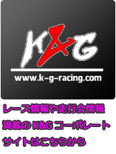 K&Gサイトはこちらから