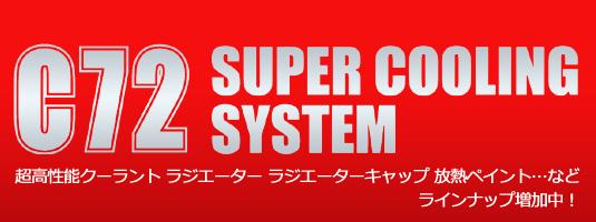 C72SUPERCOOLINGSYSTEM